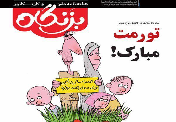 کاریکاتور/تورمت مبارک