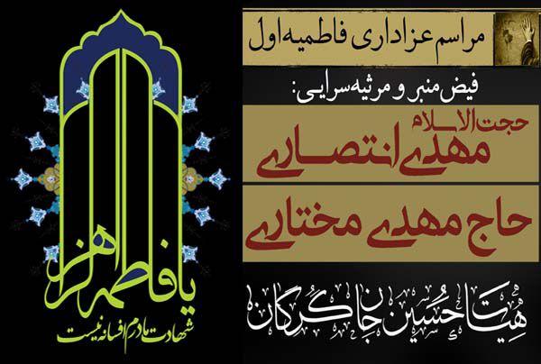 پوستر/ مراسم عزاداری ایام فاطمیه در هیئت حسین جان گرگان