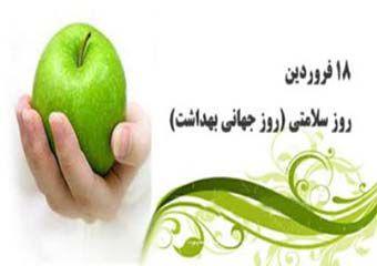 پیام رییس دانشگاه علوم پزشکی گلستان به مناسبت روز جهانی بهداشت