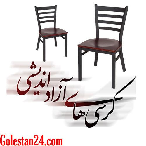 كرسي هاي آزاد انديشي