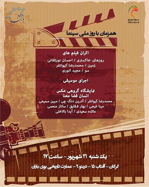 جشن روز سینما در عمارت تاریخی بوی باران گرگان برگزار می شود