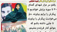 عکس نوشته/ دعای مادرش برآورده شد...