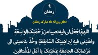 دعای روز نهم ماه مبارک رمضان+ صوت و شرح