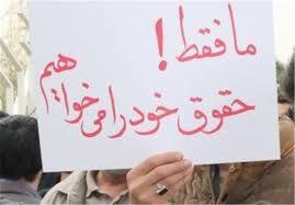 پرداخت حقوق کارگران با سه یا چهار ماه تاخیر توسط 9 شهرداری گلستان