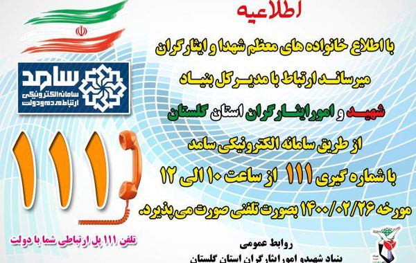 حضور مدیرکل بنیاد گلستان در مرکز سامد