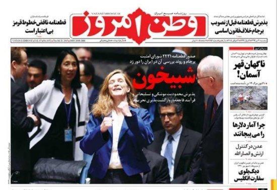 واکنش یک روزنامه به تصویب قطعنامه هسته ای