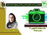 نخستین جلسه مجازی انجمن عکاسان نوجوان کانون گلستان در سال ۱۴۰۰