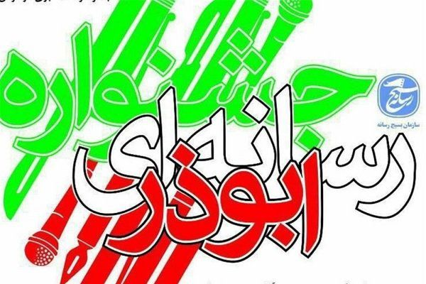 چهارمین جشنواره رسانهای ابوذر در گلستان برگزار میشود