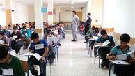 برگزاری حضوری آزمون مدارس نمونه دولتی در گلستان