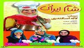 دانلود شام ایرانی به میزبانی لاله اسکندری