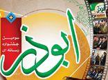 نفرات برتر جشنواره رسانه ای ابوذر گلستان معرفی شدند