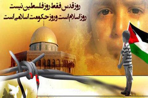 روز قدس نماد وحدت و همدلی امت اسلامی است