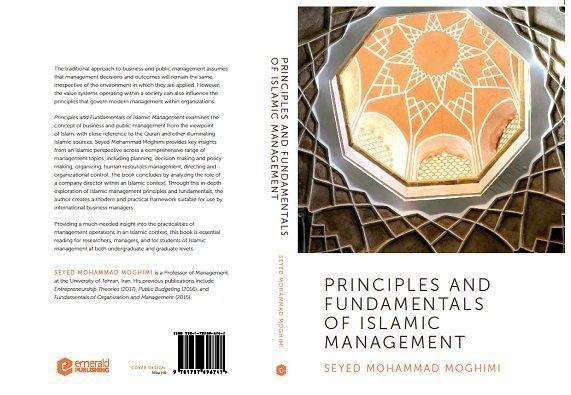 انتشار دو کتاب جدید در حوزه مطالعات مدیریت اسلامی توسط انتشارات امرالد انگلیس