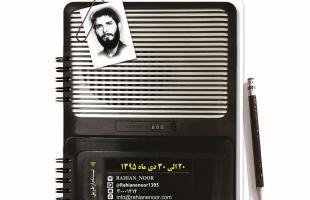 آغاز ثبتنام جهاد رسانه ای شهید رهبر (ویژه راهیان نور غرب و شمال غرب)