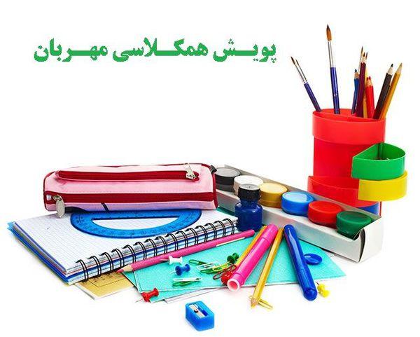 """برگزاری مراسم """"پویش همکلاسی مهربان""""در گلستان"""
