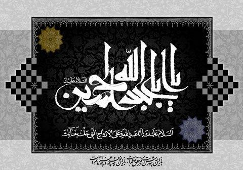 چرا در عزاداری امام حسین(ع) لباس سیاه می پوشید؟