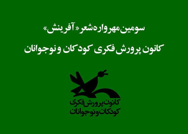 درخشش اعضای کانون گلستان در سومین مهرواره شعر آفرینش