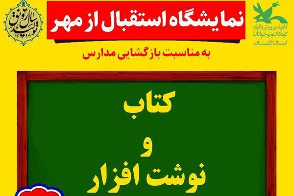 نمایشگاه و فروشگاه نوشت افزار ایرانی در گرگان برپا شد