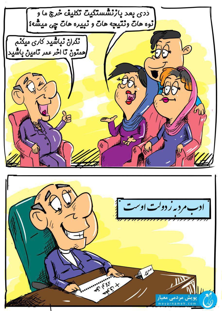 کاریکاتور تجمل گرایی (8)