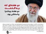 عکس نوشته های سخنان مهم رهبر انقلاب در خطبه های نماز جمعه تهران