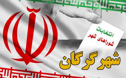 اسامی نهایی 266 کاندیدای پنجمین دوره انتخابات شورای شهر گرگان