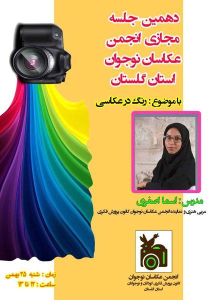 «رنگ در عکاسی»، موضوع دهمین نشست انجمن عکاسان نوجوان کانون گلستان