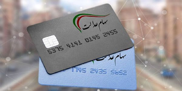 آخرین خبرها درباره وام سهام عدالت/ چرا کارت های اعتباری به دست مردم نرسید؟