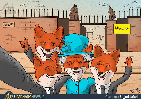 کاریکاتور/سلفی ملکه الیزابت در خیابان فردوسی