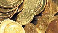 قیمت سکه، نیم سکه، ربع سکه و سکه گرمی امروز شنبه ۲۳ /۰۱/ ۹۹ | سکه ۳۰ هزار تومان کاهش یافت