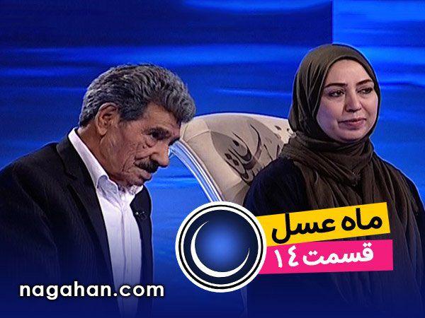 دانلود ماه عسل یکشنبه 30 خرداد95/عمو حیدر 100 ساله