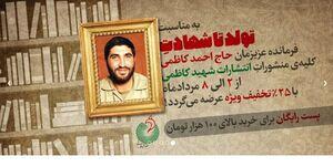 تخفیف ویژه «شهید کاظمی» از تولد تا شهادت «شهید کاظمی»