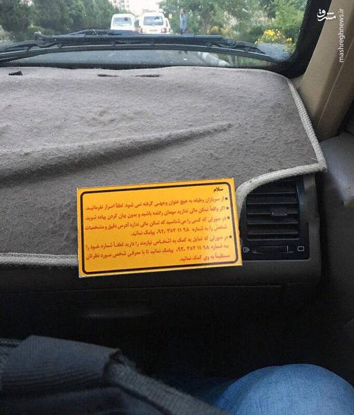 راننده با معرفت یعنی این! + عکس