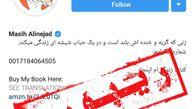درخواست یکی از فعالان توییتری استان از بانوان کشور علیه مسیح علینژاد
