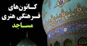 برنامه های آموزش و فرهنگی اوقات فراغت کانون اباعبدالله الحسین (ع) گرگان اعلام شد