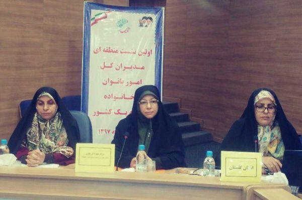 نشست مدیران کل امور بانوان و خانواده منطقه یک کشور در گلستان برگزار شد