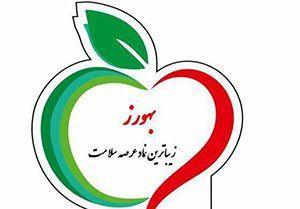 تجلیل از بهورزان استان گلستان