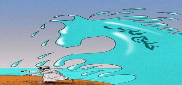خلیج فارس؛ همیشه فارس بوده و باقی می ماند