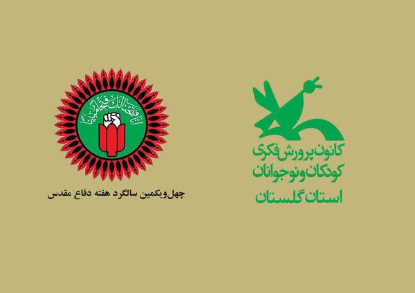 ویژه برنامههای هفته دفاع مقدس کانون پرورش فکری گلستان اعلام شد