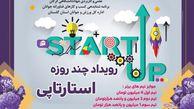 برگزاری نخستین استارتاپ مرکز نوآوری و شتابدهی گلستان