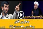 جنجال بین احمدی نژاد و روحانی!!