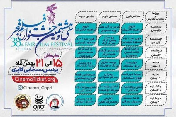 ۱۵ فیلم در جشنواره فیلم فجر گلستان اکران می شود