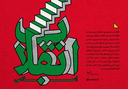 اطلاعنگاشت   آرمانهای انقلاب اسلامی