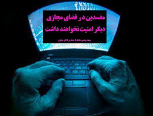 فساد فضای مجازی