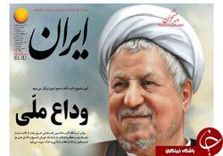 تیتر یک روزنامههای امروز هم آیتالله هاشمی رفسنجانی است+تصاویر
