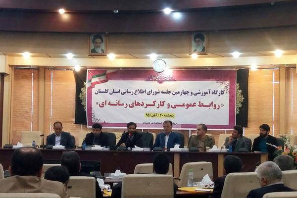 تجلیل از ۴ مدیر حامی روابط عمومیهای گلستان
