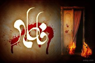 چرا حضرت زهرا(س) «سیدة نساء العالمین» خوانده میشود