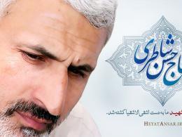 دانلود مستند ردپای فرشته/روایتی از شهید حاج حسن شاطری در سوریه