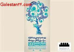 پایان کار جشنواره تئاتر سوره ماه