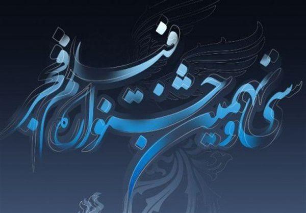 فعالیت سی ونهمین جشنواره فیلم فجر از امروز در گلستان آغاز شد