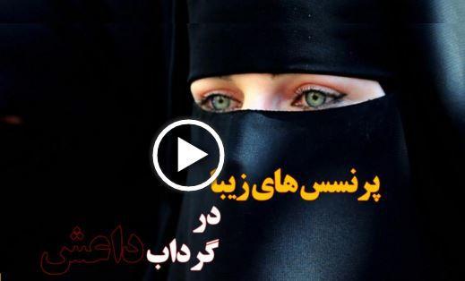 ویدئو جنجالی از پرنسس های زیبا در گرداب داعش